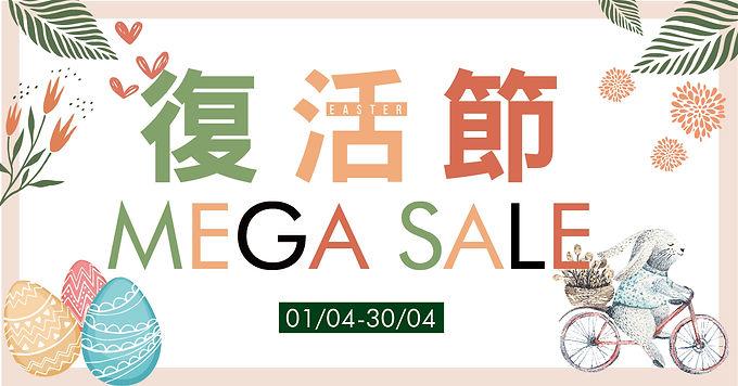 復活節Mega Sale