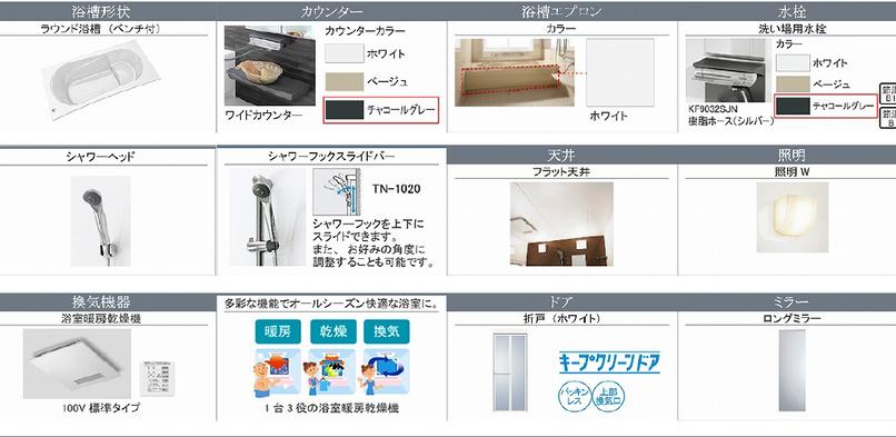 新石山バスルーム02.PNG