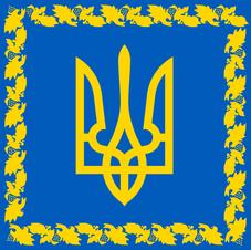 Ukranian Presidential Security