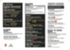 Geonbae Hastings TA menu_compressed-upda