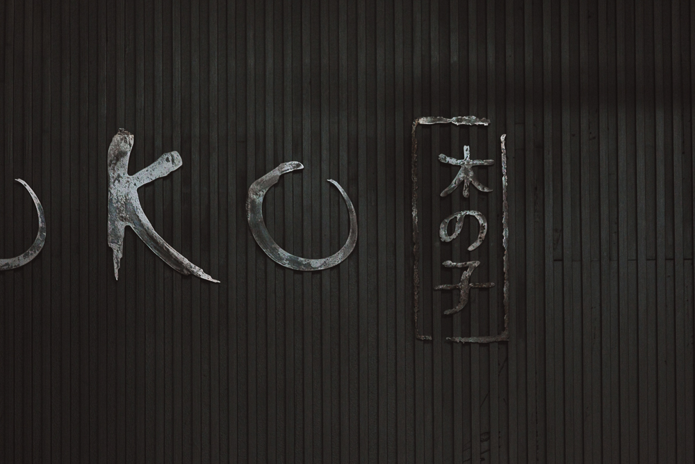 Signage | Kinoko | Sushi Bar and restaurant | Byron Bay | whitewood agency | interior design