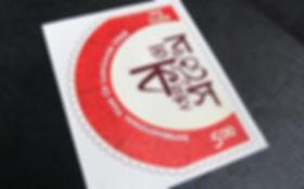 stamp3.jpg