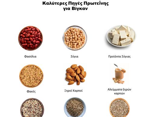 Πρωτεΐνη και βίγκαν διατροφή
