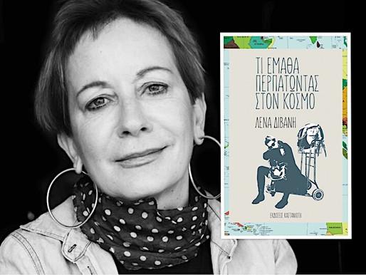 Τι έμαθα ταξιδεύοντας τον κόσμο, της Λένας Διβάνη