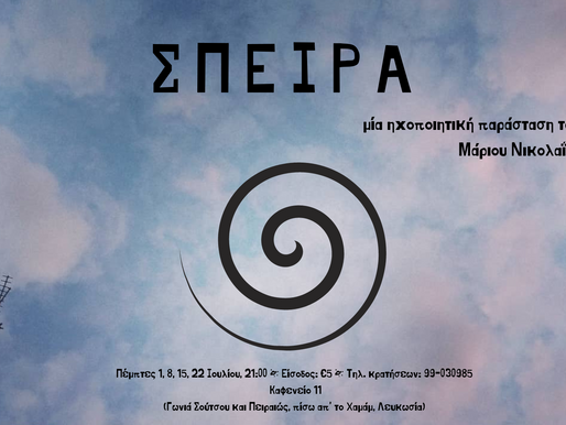 «Σπείρα» - Μια ηχοποιητική παράσταση του Μάριου Νικολαΐδη