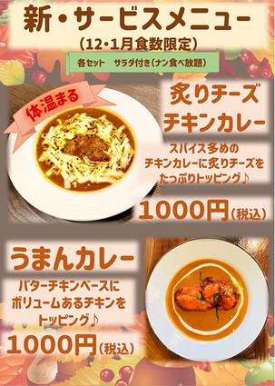 サービスメニュー11 .JPG