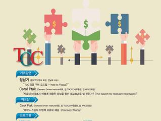 2017 한국TOC경영컨퍼런스 개최 안내