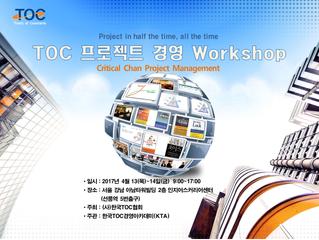 프로젝트 경영 Workshop-4월 13일(목)~14일(금) [선릉역 5번 출구]