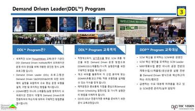 2020년 하반기 DDLP교육/DDMRP DD스케줄링 워크샵 안내
