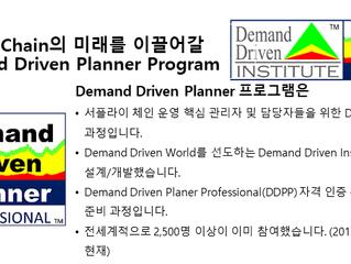 제4차 Demand Driven Planner Program-9월 27일(수)~28일(목)