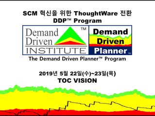 SCM 혁신을 위한 ThoughtWare 전환 DDP™ Program-5월 22일(수)~23일(목)