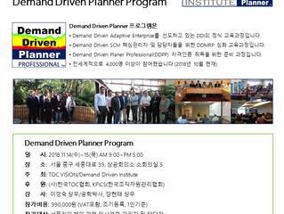 Demand Driven Planner 프로그램-11.14(수)~15(목)