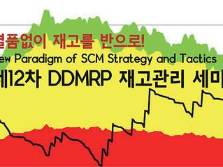제12차 DDMRP 재고관리 세미나-12월 7일(수)