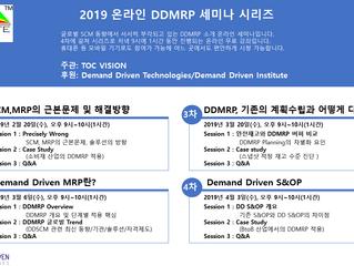 2019 온라인 DDMRP 세미나 시리즈