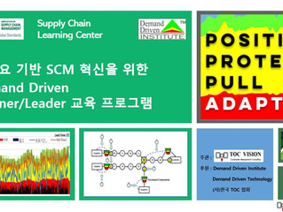 2020년 Demand Driven Planner/Leader 과정 안내
