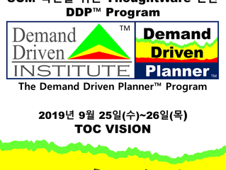 SCM 혁신을 위한 ThoughtWare 전환 DDP™ Program-9월 25일(수)~26일(목)