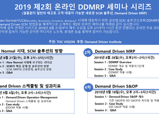 2019 제2회 온라인 DDMRP 세미나 시리즈