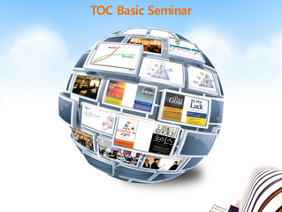 TOC BASIC Seminar-2월 24일(토)