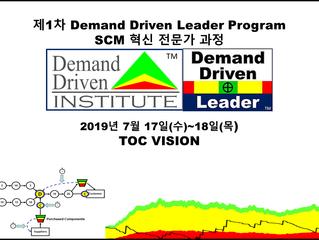 제1차 Demand Driven Leader Program SCM 혁신 전문가 과정-7월 17일(수)~18일(목)