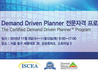 제3회 CDDP 전문자격 프로그램(2016. 11. 9~10)