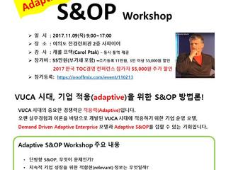 Adaptive S&OP 워크숍-11.09(목), 여의도