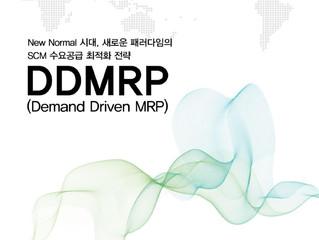 제3회 DDMRP 세미나 안내(2014. 11. 26)