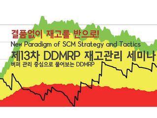 제13차 DDMRP 세미나(버퍼 관리 중심으로 풀어보는 DDMRP)-3월 15일(수)
