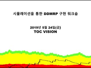 시뮬레이션을 통한 DDMRP 구현 워크숍 -5월 24일(금)