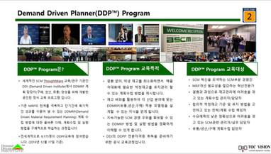 2020년 상반기 DDP 프로그램/DDMRP 시뮬레이션 워크샵 안내