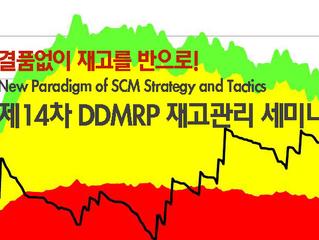 제14차 DDMRP 세미나-7월 19일(수)