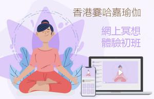 最新免費網上冥想體驗初班【限聚令期間 逢星期四及六】