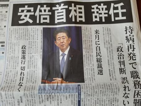 安倍首相の突然の辞職