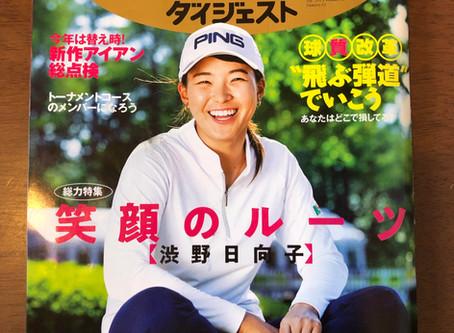No.304  100億円の笑顔