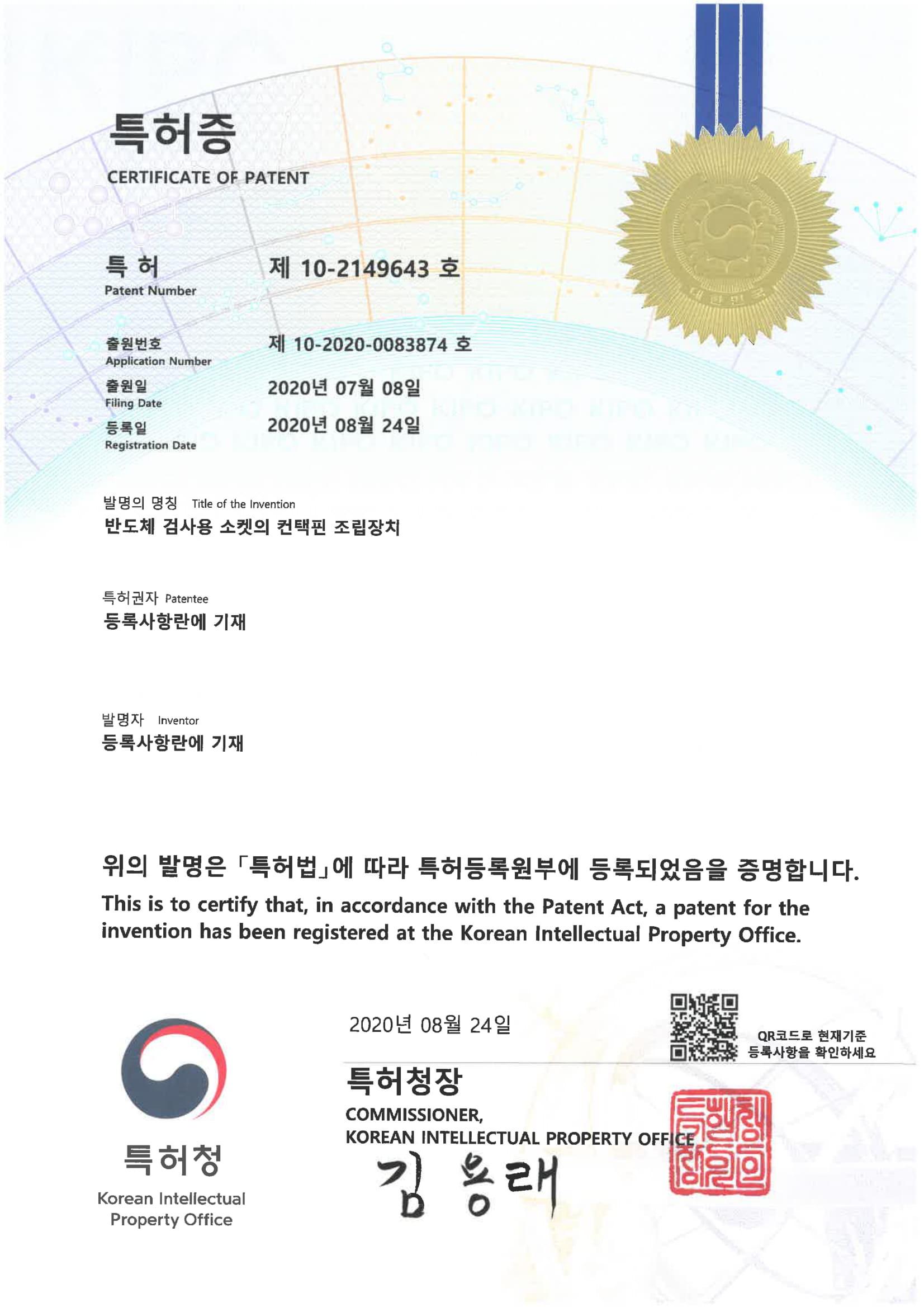 특허증#10-1