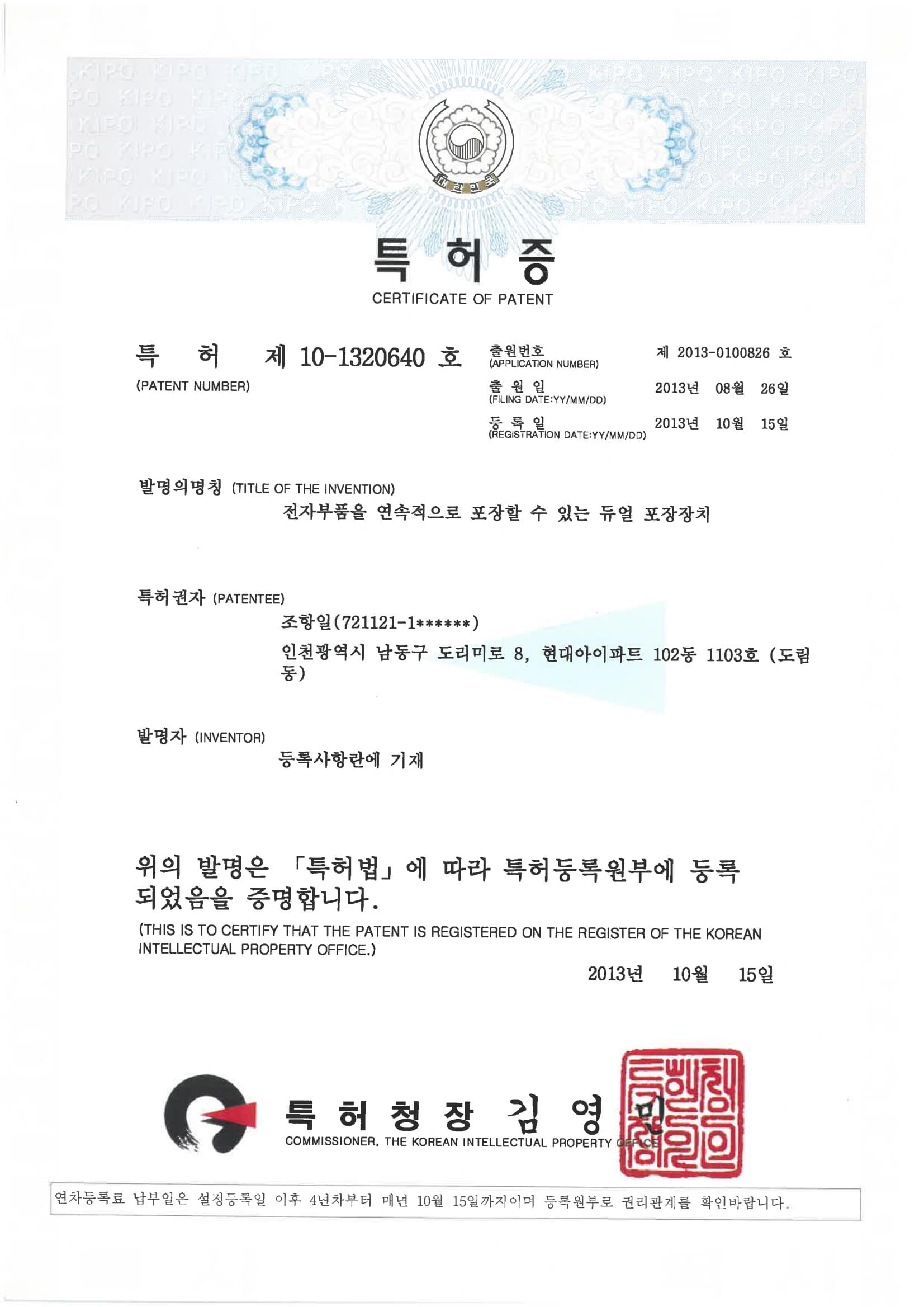 특허증#2-1