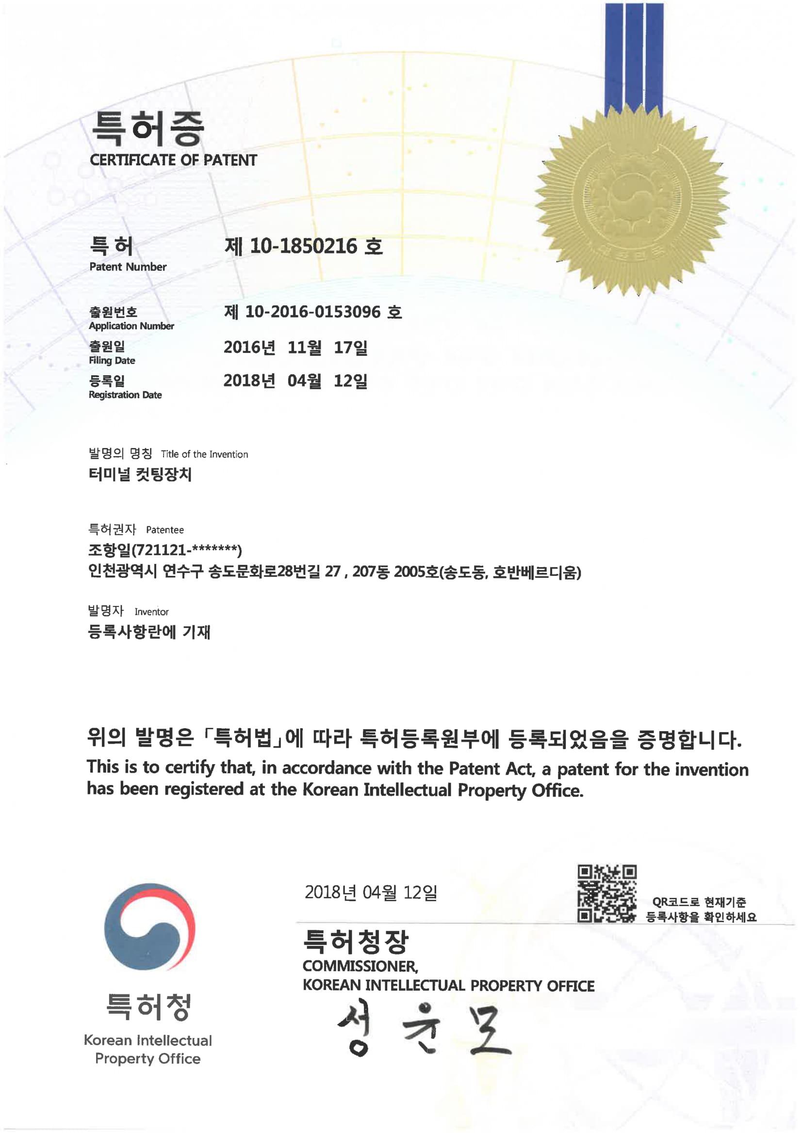 특허증#8-1