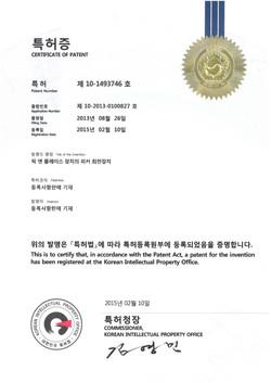 특허증#3-1