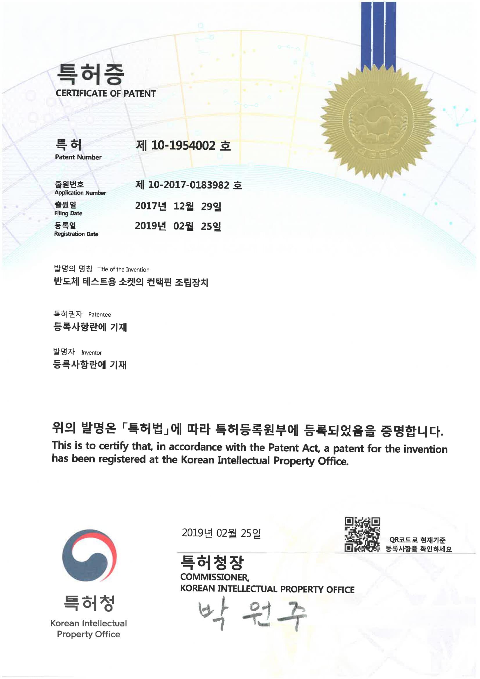 특허증#9-1