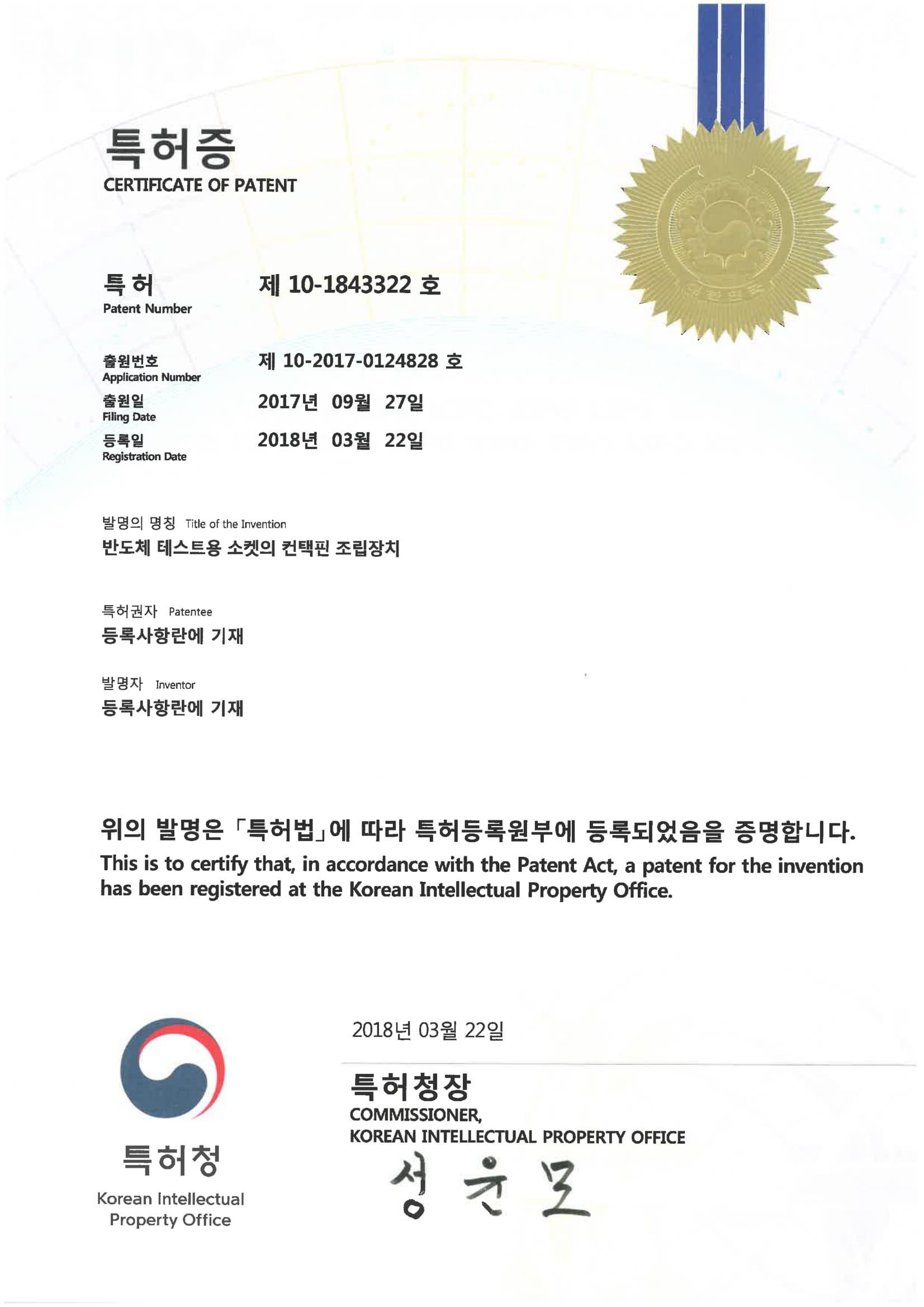 특허증#7-1
