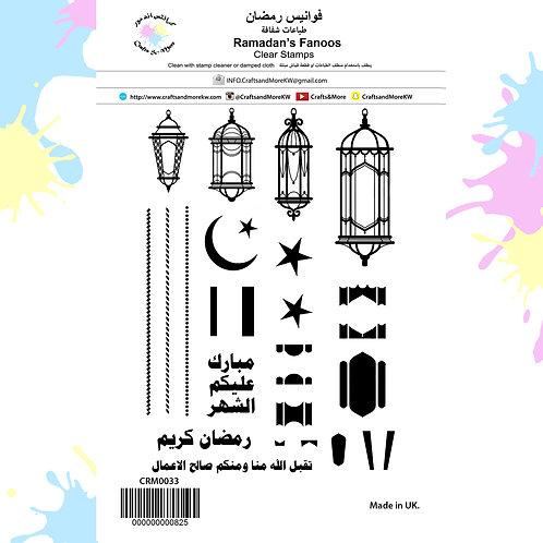 Ramadan's Fanoos  - Crafts & More