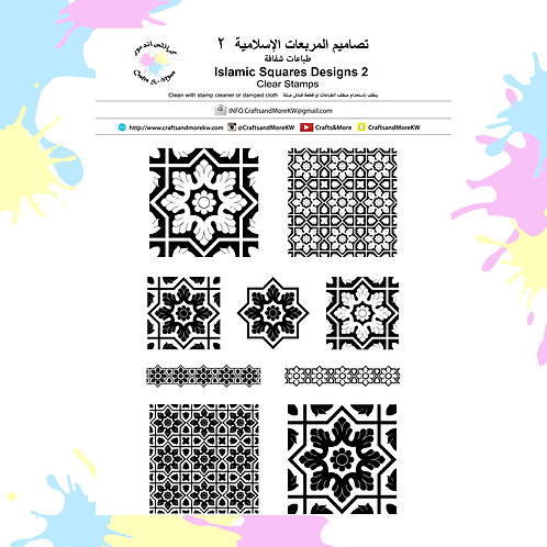 Islamic Squares Designs 2- Crafts & More