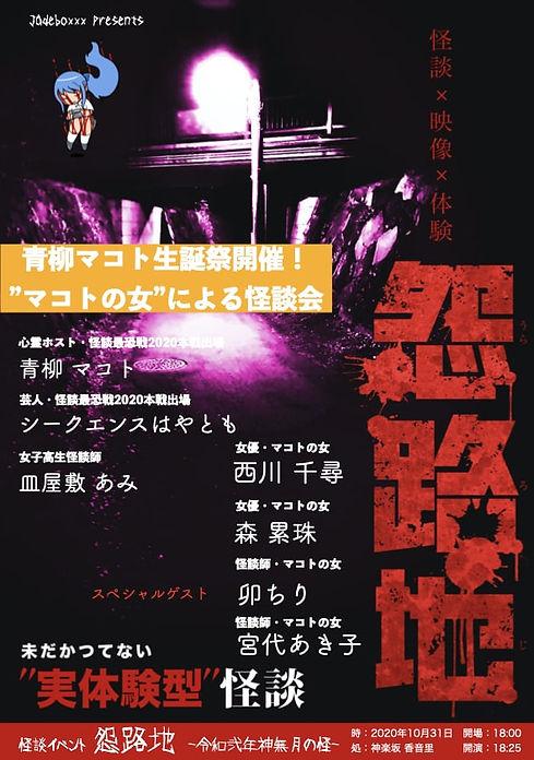 怨路地-令和弐年神無月の怪− 表.001-min.jpeg