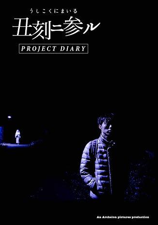 Ushikoku プロジェクトダイアリー.jpg