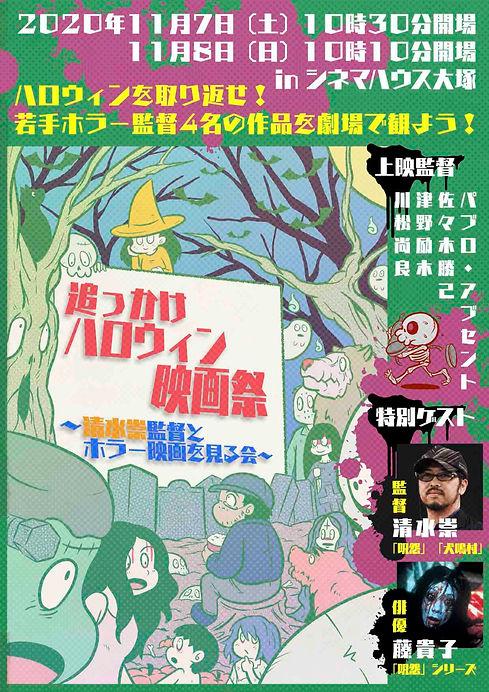 追っかけハロウィン映画祭ポスター.jpg