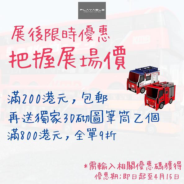 智能遙控積木巴士 (18).png