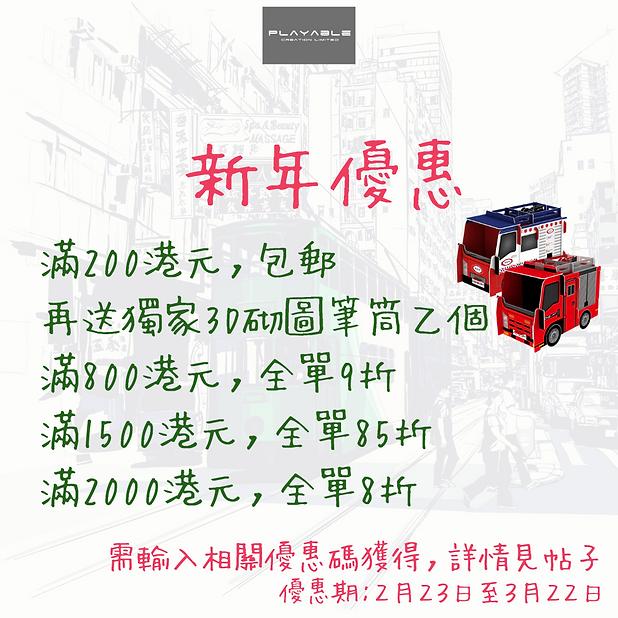 智能遙控積木巴士 (13).png
