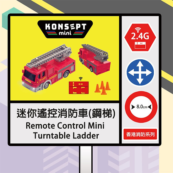 迷你遙控消防車(鋼梯型)
