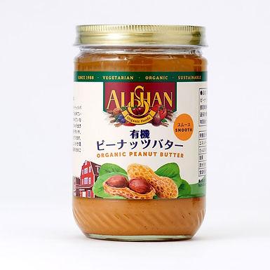 有機ピーナッツバタースムース