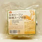 玄米ビーフン 味噌スープ付き