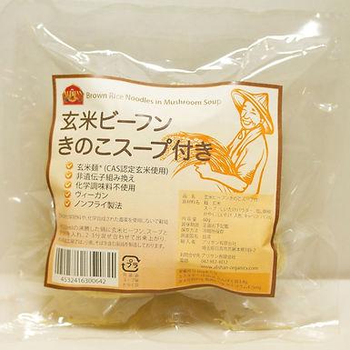 玄米ビーフン きのこスープ付き